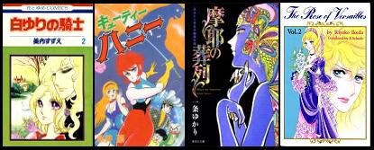 Mangás yuri de 1971 a 1974, 1957 e 1953  Mangas11