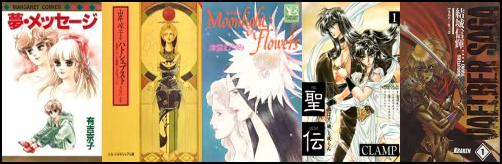 Mangás yuri de 1988, 1989 e 1990 Mangas13
