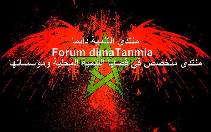 التنمية دائما DimaTanmia