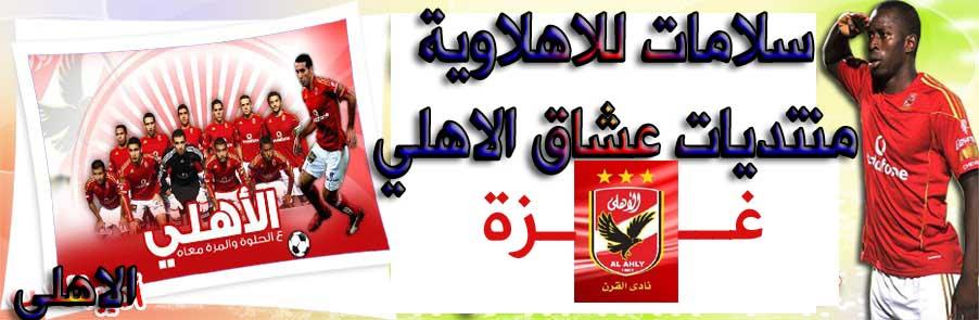 منتدي  مشجعي الاهلي في غزة