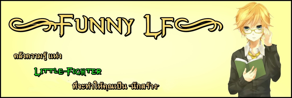 Funny LF