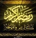 رمضان مبارك  410