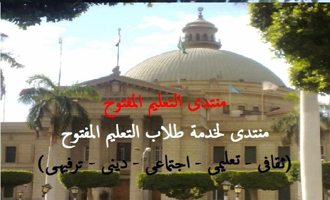 منتدى مركز جامعة القاهرة للتعليم المفتوح
