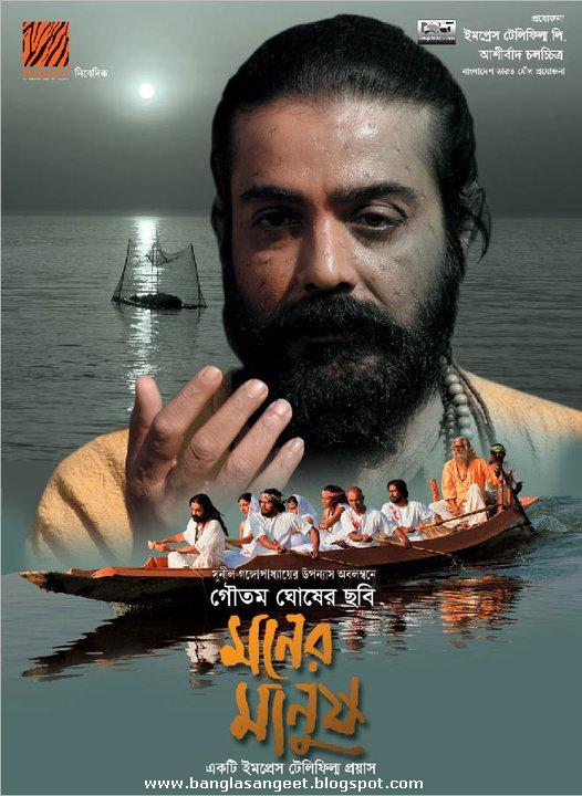 Moner Manush- Bengali Movie mp3 Songs Download Moner-10