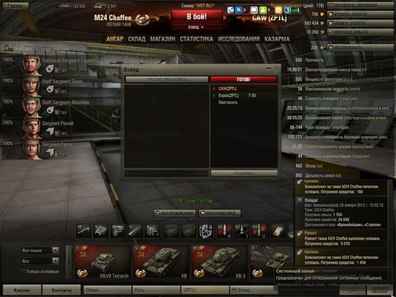 Рекорды Запорожского Танкового Легиона Shot_017