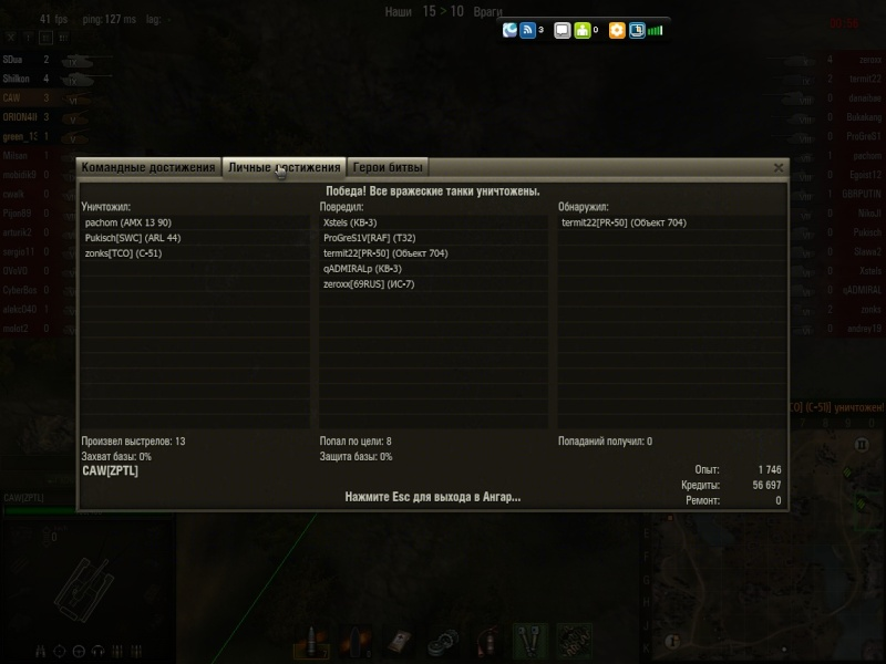 Рекорды Запорожского Танкового Легиона Shot_022