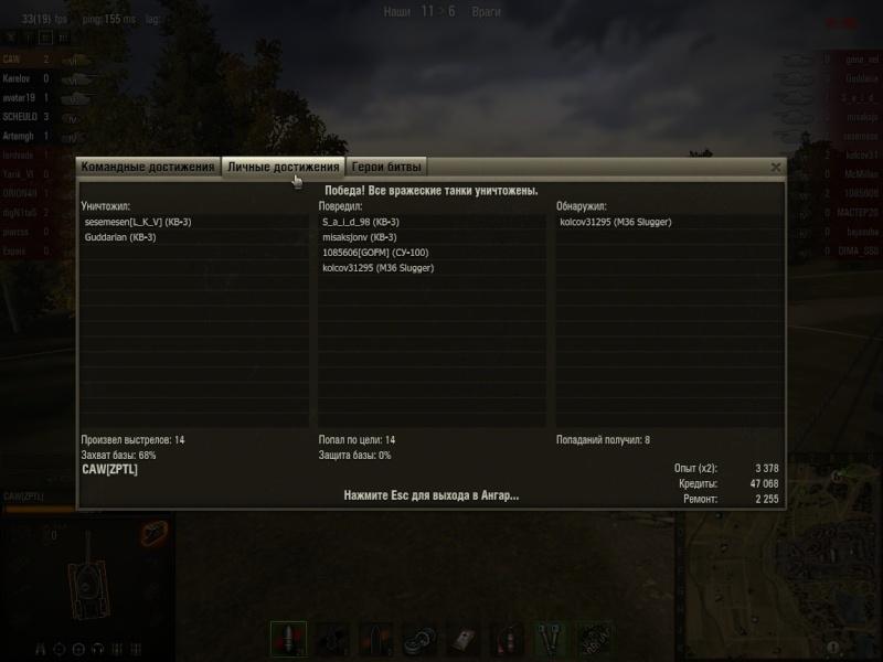Рекорды Запорожского Танкового Легиона Shot_023