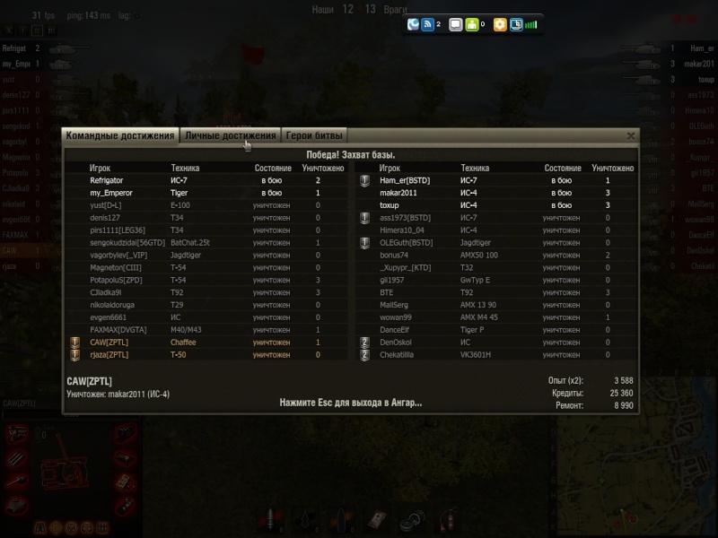 Рекорды Запорожского Танкового Легиона - Страница 2 Shot_024