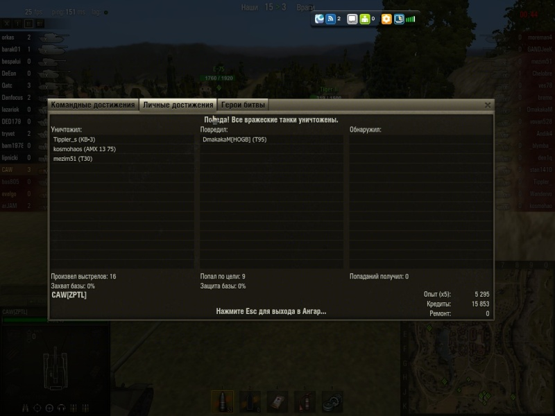 Рекорды Запорожского Танкового Легиона - Страница 2 Shot_026