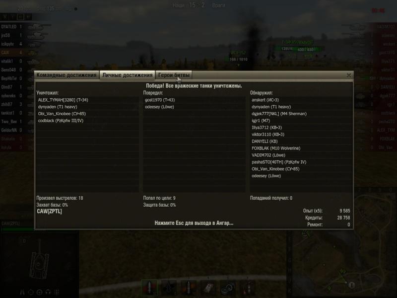 Рекорды Запорожского Танкового Легиона - Страница 2 Shot_027