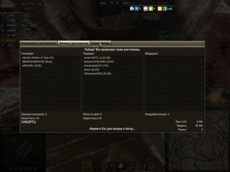 Рекорды Запорожского Танкового Легиона - Страница 3 Shot_028