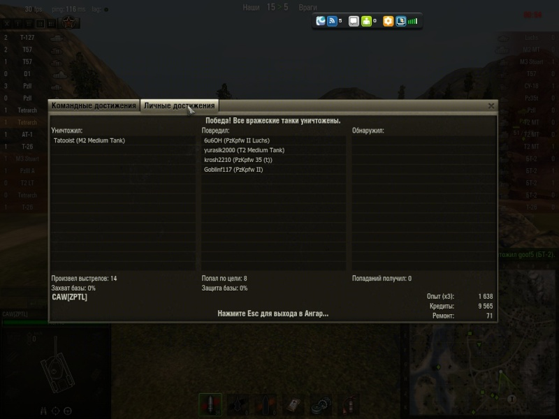 Рекорды Запорожского Танкового Легиона - Страница 3 Shot_030