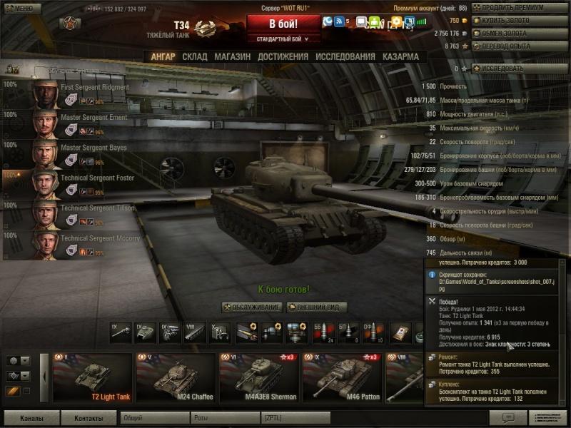 Рекорды Запорожского Танкового Легиона - Страница 3 Shot_033