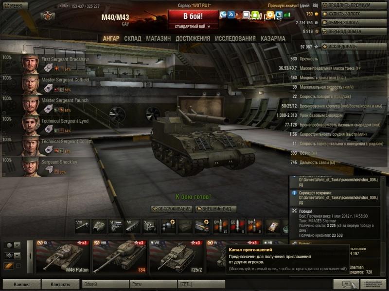 Рекорды Запорожского Танкового Легиона - Страница 3 Shot_035