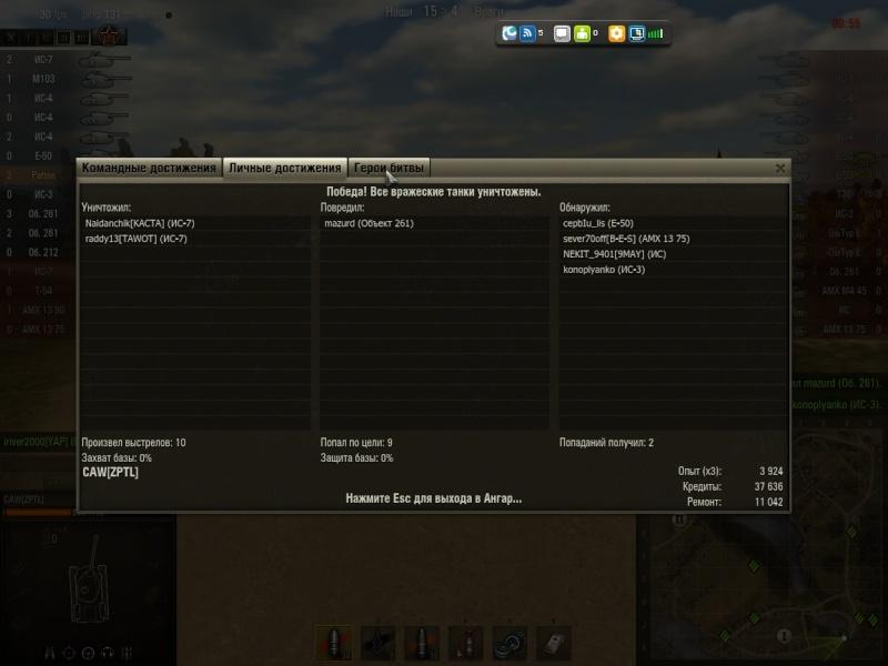 Рекорды Запорожского Танкового Легиона - Страница 3 Shot_036