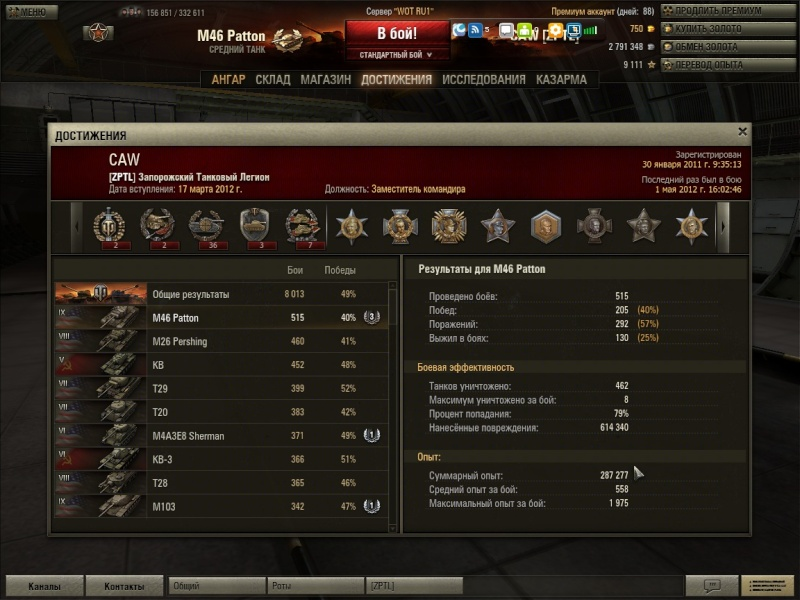 Рекорды Запорожского Танкового Легиона - Страница 3 Shot_037