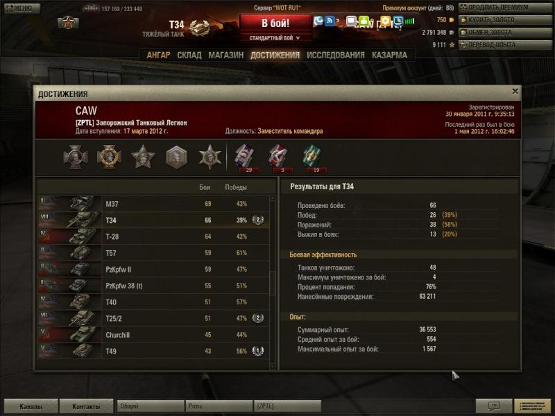 Рекорды Запорожского Танкового Легиона - Страница 3 Shot_038