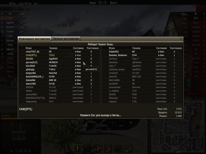 Рекорды Запорожского Танкового Легиона - Страница 3 Shot_042