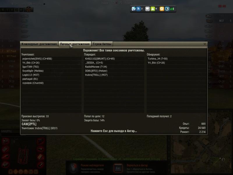Рекорды Запорожского Танкового Легиона - Страница 3 Shot_044