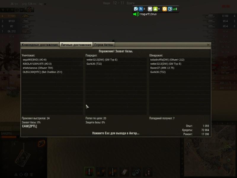 Рекорды Запорожского Танкового Легиона - Страница 3 Shot_046