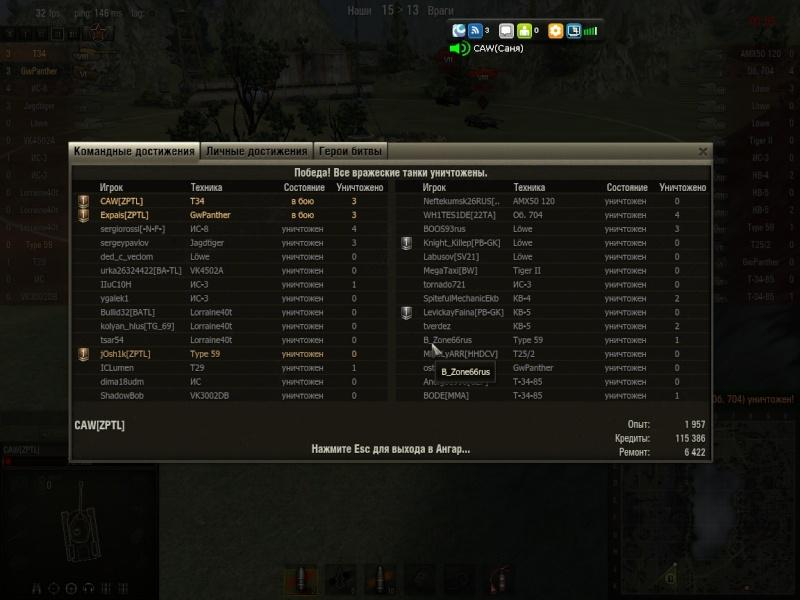 Рекорды Запорожского Танкового Легиона - Страница 3 Shot_048