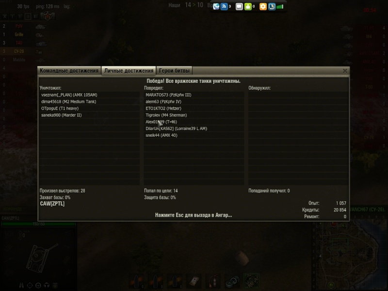Рекорды Запорожского Танкового Легиона - Страница 3 Shot_053