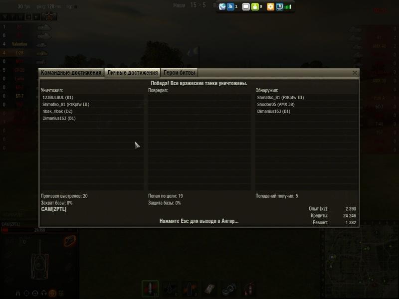 Рекорды Запорожского Танкового Легиона - Страница 3 Shot_054