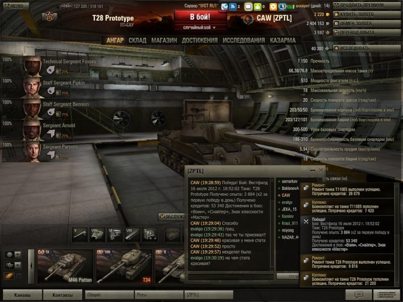 Рекорды Запорожского Танкового Легиона - Страница 3 Shot_057