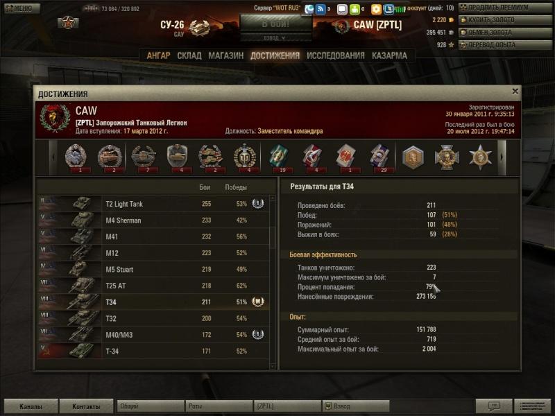 Рекорды Запорожского Танкового Легиона - Страница 3 Shot_060