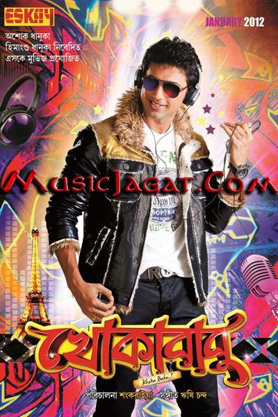 KHOKABABU new bangla movie all songs download from here. Khokab11