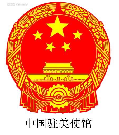 中国驻美使馆
