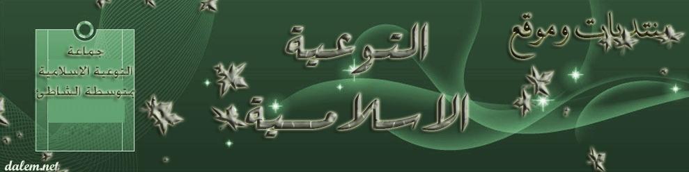 منتديات التوعية الاسلامية