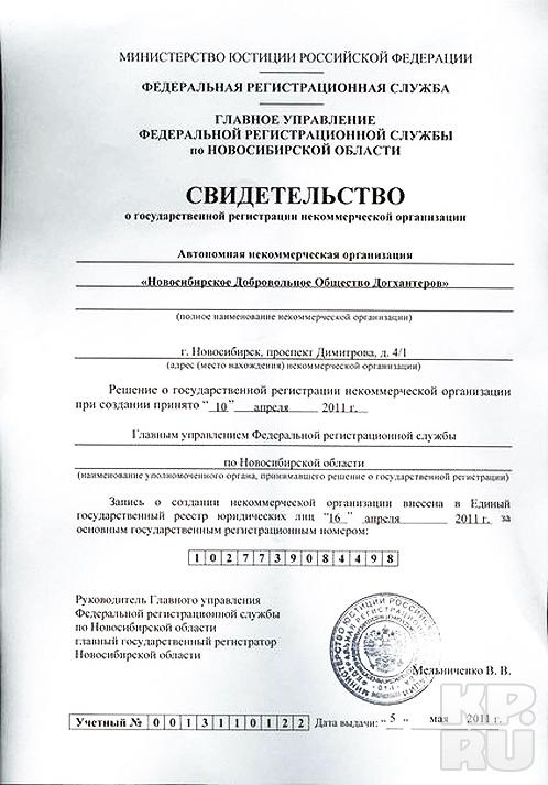 Разгул Новосибирских  догхантеров. 48312810