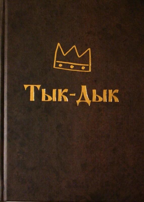 Подарили  мне книгу... Tm_12410
