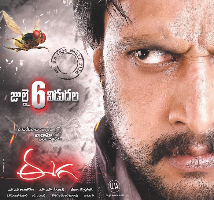 Eega Movie Posters Eega10