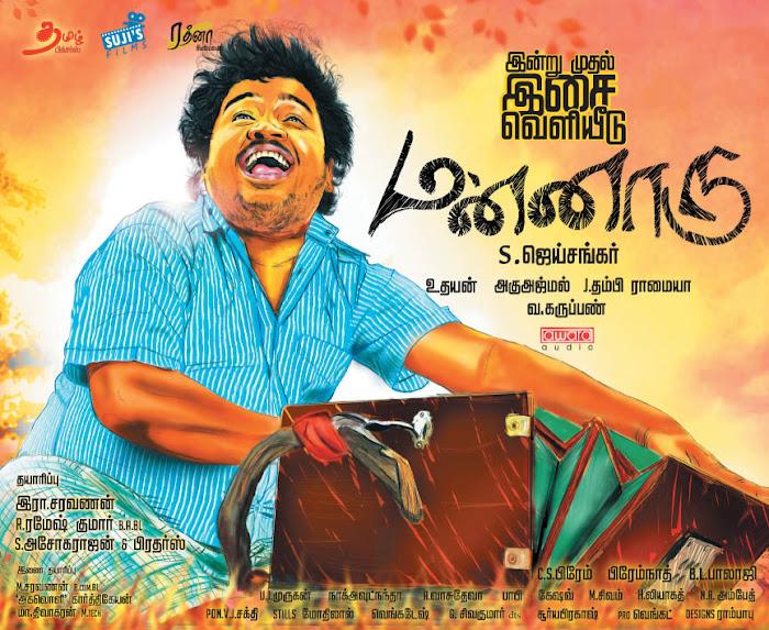 Mannaru Movie Posters Mannar11