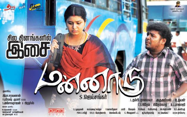 Mannaru Movie Posters Mannar12
