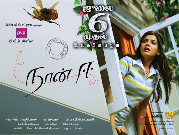 Naan Ee Latest Tamil Movie July 6th Release Date Posters Naan_e10