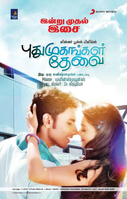 Puthumukhangal Thevai Movie Posters Puthum10