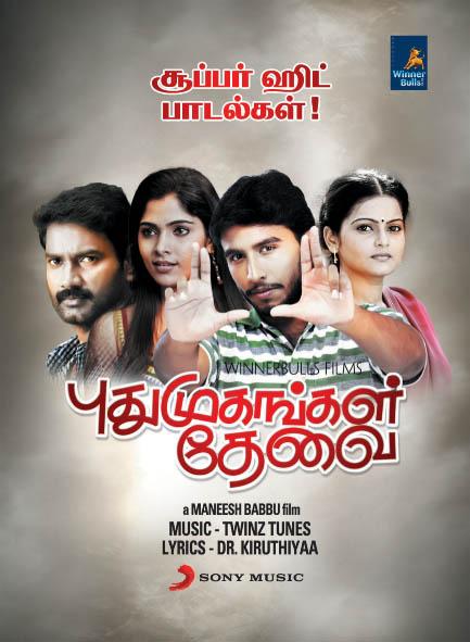Puthumukhangal Thevai Movie Posters Puthum11