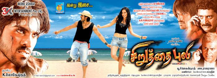 Siruthai Puli Movie Posters Siruth10