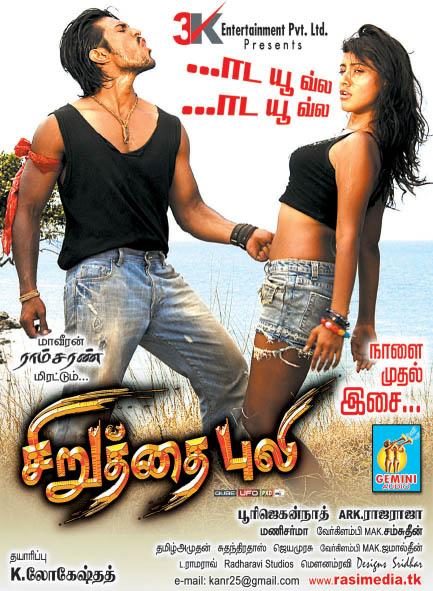 Siruthai Puli Movie Posters Siruth11