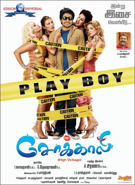 சோக்காளி பட சுவரொட்டிகள் [ SokkaaliI Movie Posters  ] Sokkal10