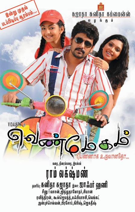 Venmegham Movie Posters Venmeg10