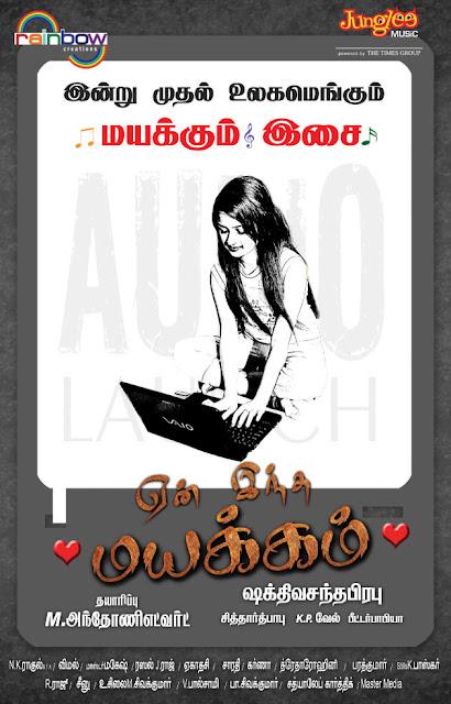 ஏன் இந்த மயக்கம் பட சுவரொட்டிகள் [ Yen Intha Mayakkam Movie Posters  ] Yen_in10