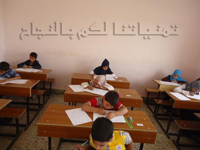 تلاميذنا في قاعة الامتحان 119