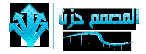 منتديات التطوير العربي
