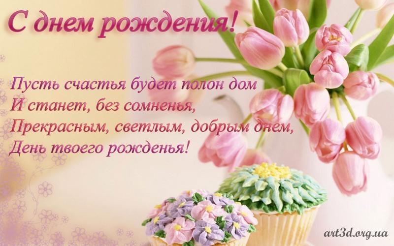 Праздники..Поздравления... - Страница 13 D-dddu10