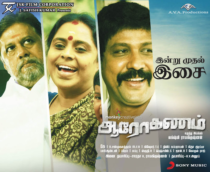 Aarohanam Movie Posters Aaroha10