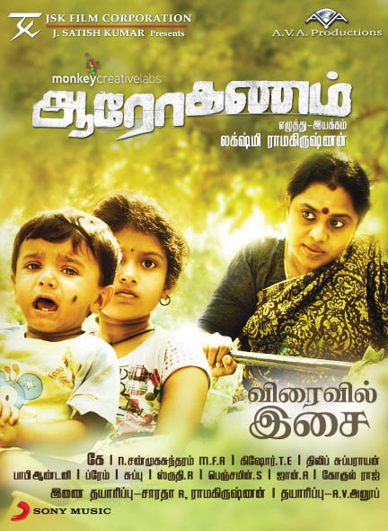 Aarohanam Movie Posters Aaroha11